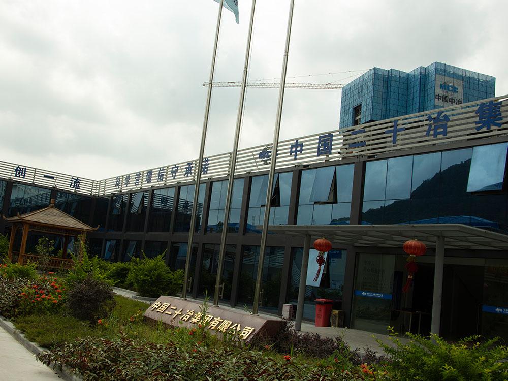 中国十三冶集团