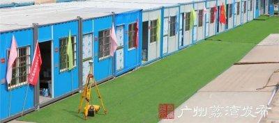 广州50小时火速搭建临时宿舍,解决2000防疫人员